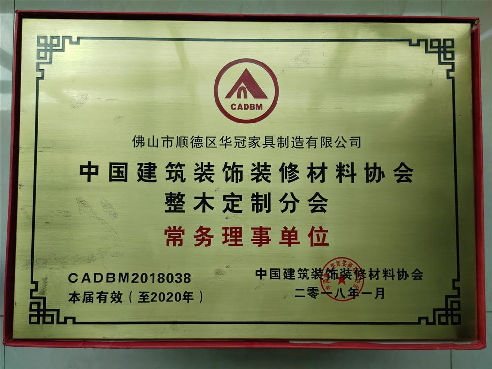 建筑裝飾裝修材料協會