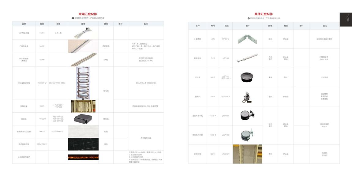 整体橱柜定制_衣柜|电视柜|鞋柜定做厂家_生态门|护墙板|栅栏整体定制